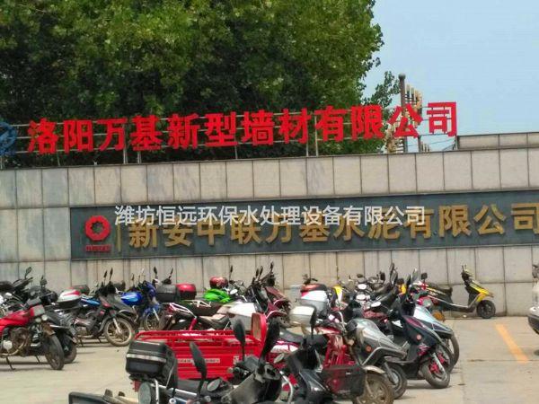 一体化易胜博app苹果版设备-洛阳水泥厂